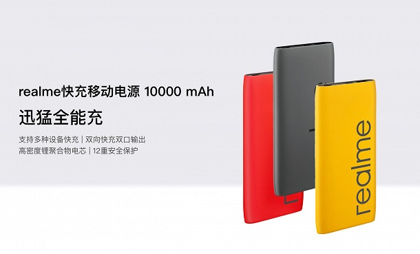 Fast_Charge_Power_Bank2.jpg