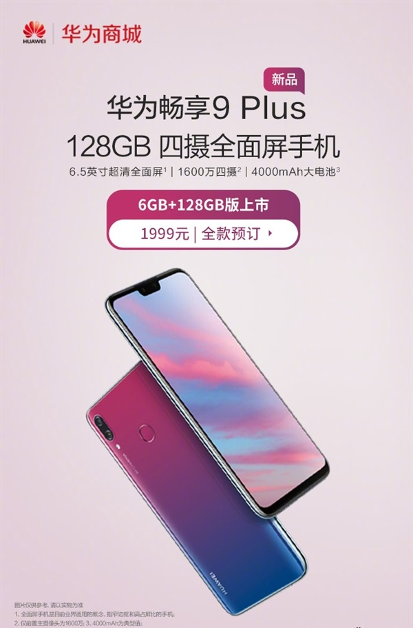 Huawei_Enjoy_9_Plus_official19.jpg
