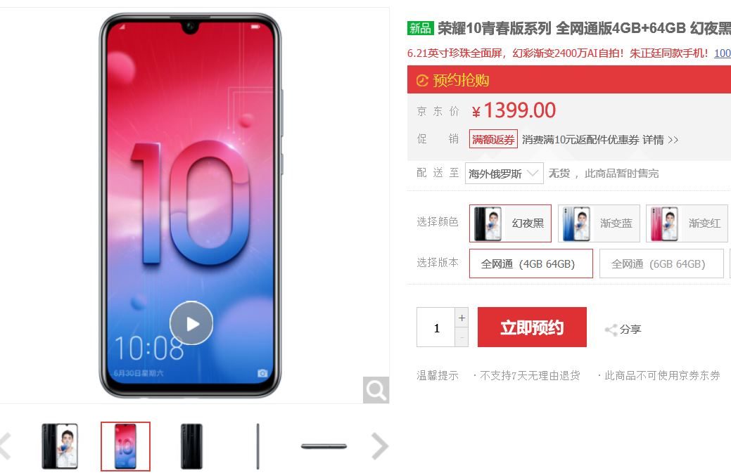 Huawei_Honor_10_Lite_official21.JPG