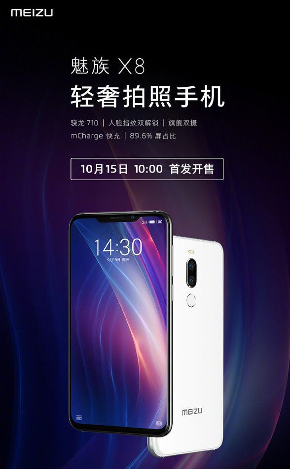 Meizu-X8-October-15-Sales.jpg