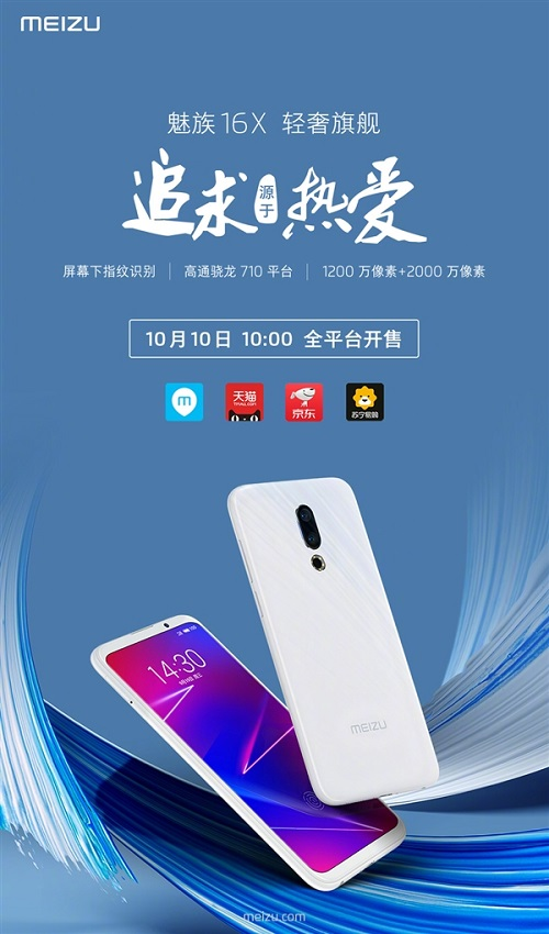 Meizu_16X_official14.jpg