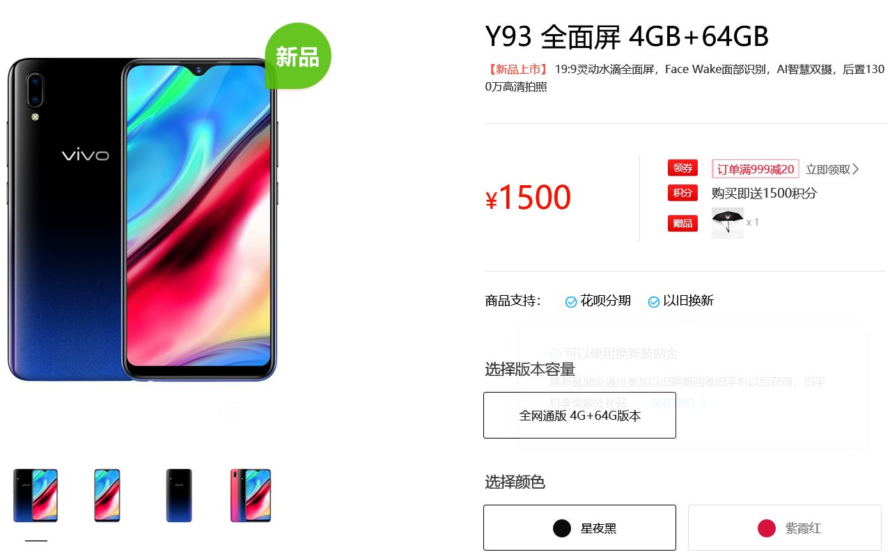 Vivo_Y93_official5.JPG