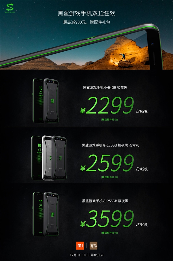 Xiaomi_Black_Shark_official33.jpg