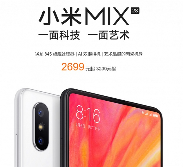Xiaomi_Mi_Mix_2S_official27.jpg