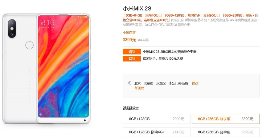Xiaomi_Mi_Mix_2S_official42.JPG