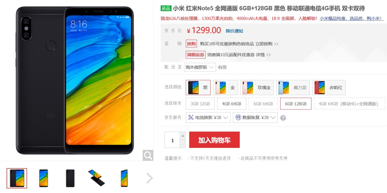 Xiaomi_Redmi_Note_5_china_version30.JPG