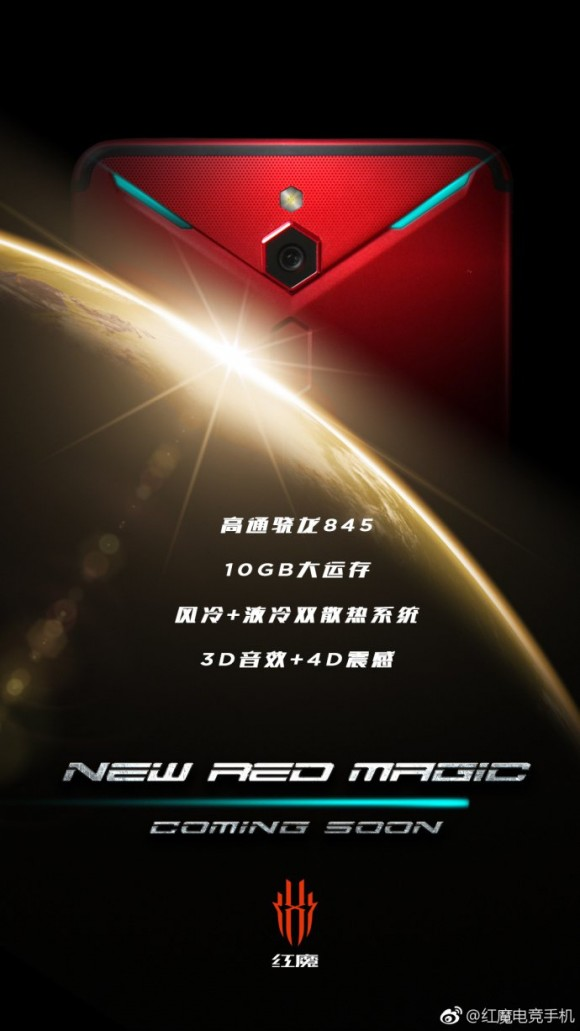 ZTE_Nubia_Red_Magic_2_render3.jpg